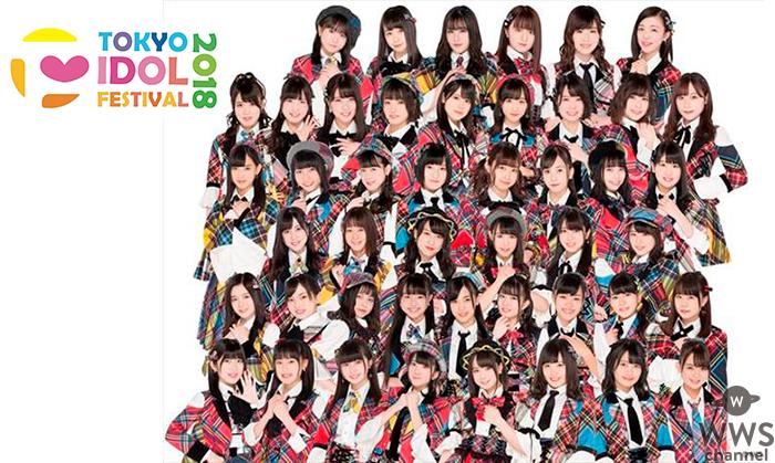 『TOKYO IDOL FESTIVAL 2018(TIF2018)』今年も、AKB48 Team 8のTIF2018出演が決定!!〜8月4日(土)に出演〜