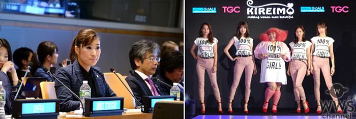国連の友Asia‐Pacficと東京ガールズコレクションが提携し実現した 『TGCファッションセレモニー at 国連DDR』に 「すべての女性をもっとキレイに」を目指すKIREIMOも参加! 渡辺直美、堀田茜、八木アリサ、Niki、藤井サチによるファッションセレモニーも