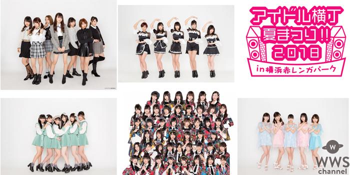 AKB48チーム8、ラストアイドル、スパガ、夢アドら第5弾出演者決定!アイドル横丁夏まつり!!〜2018〜横浜赤レンガ倉庫で開催!