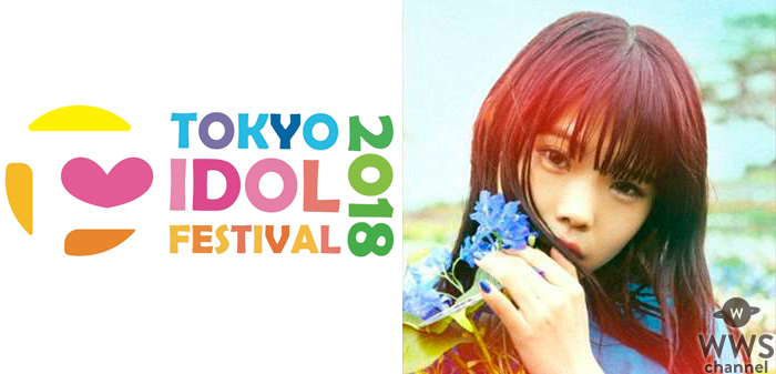 『TOKYO IDOL FESTIVAL 2018(TIF2018)』アイナ・ジ・エンド×松隈ケンタ 出演決定!!
