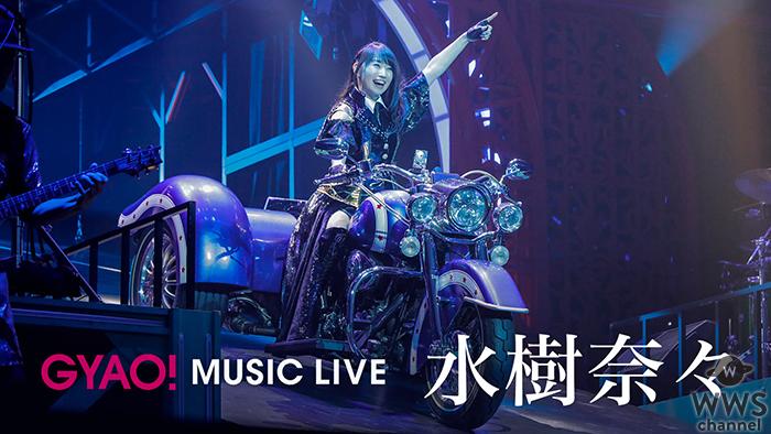 水樹奈々の最新ライブ映像 『NANA MIZUKI LIVE GATE』発売記念 「GYAO!」にて最新含む過去ライブ映像より厳選された10曲を無料配信!