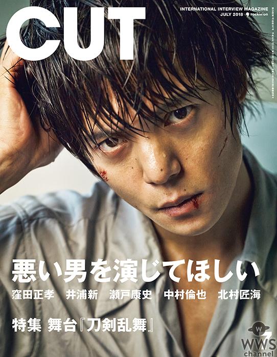 2018年6月19日(火)発売『CUT』7月号、 表紙巻頭は窪田正孝、特集『悪い男を演じてほしい』