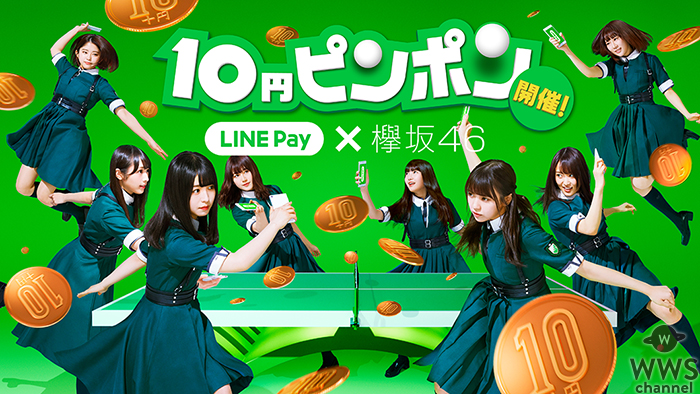 LINE Pay 大型キャンペーン「10円ピンポン」を開始、アンバサダーには欅坂46が就任