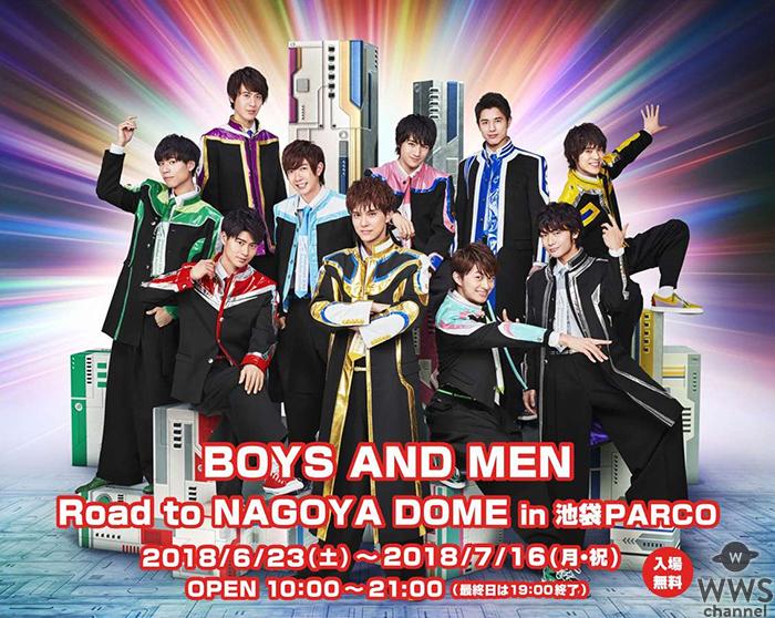 「ボイメン」初のドームライブ公演決定を記念し展覧会を開催!BOYS AND MEN Road to NAGOYA DOME