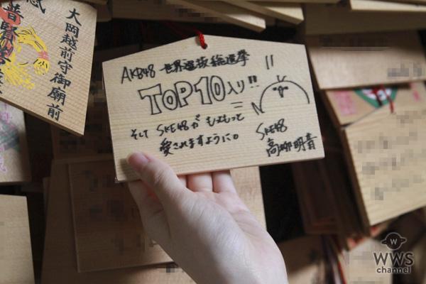 願いよ届け!SKE48・高柳明音が世界選抜総選挙の飛躍を祈願!ファンの応援を胸にTOP3を目指す!!