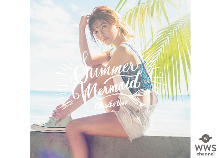 宇野実彩子(AAA)7/18発売2ndシングル「Summer Mermaid」が6/13〜先行配信決定! カップリング曲のタイトルは「Just a game.」!