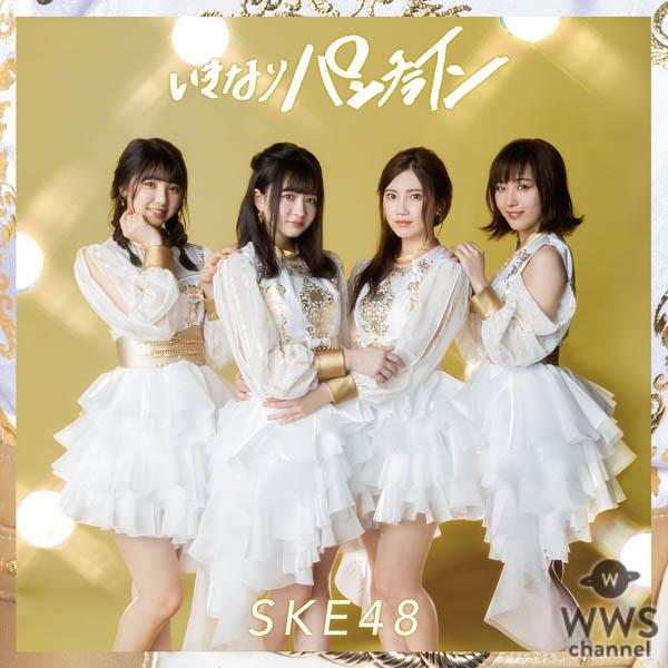 SKE48、最新シングル「いきなりパンチライン」のビジュアル解禁&収録内容発表!