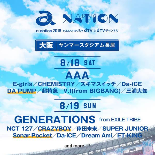 「a-nation 2018」大阪公演の第2弾出演アーティストを3組発表! 8/18(土)にDA PUMP、8/19(日)にCRAZYBOYとSonar Pocketが決定!!
