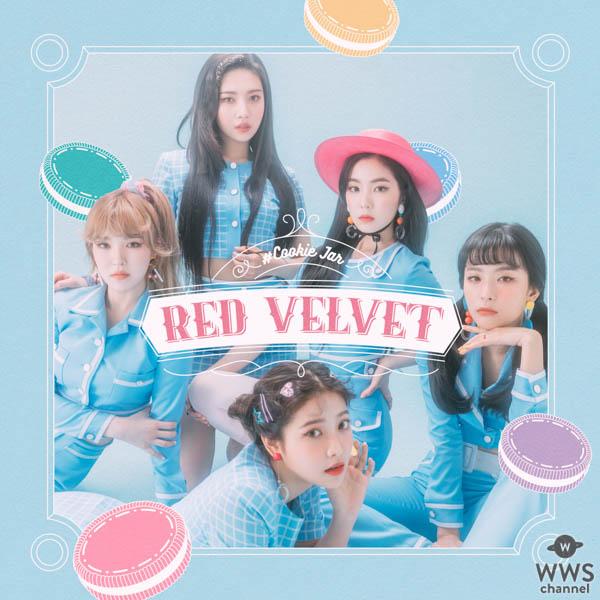 韓国人気ガールズグループ「Red Velvet」、 7月4日リリースのJAPAN 1st mini Album「#Cookie Jar」がiTunes K-POPランキングで1位獲得!