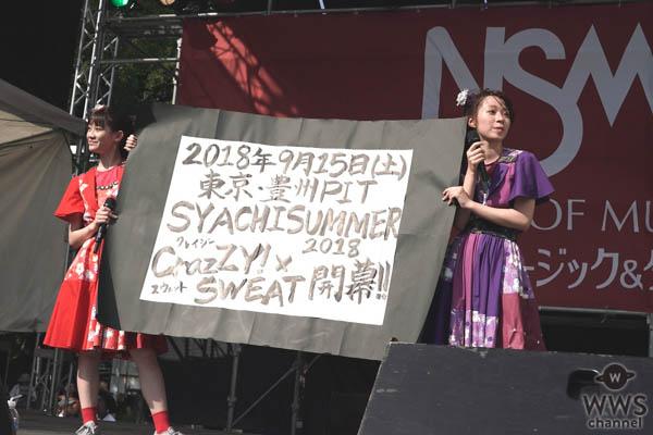 チームしゃちほこ、2年連続となる無料ライブイベント「SYACHI FES 2018」鮮やかに終幕!9月15日(土)「SYACHI SUMMER 2018 -crazZY!×SWEAT」を豊洲PITにて開催することを発表!!
