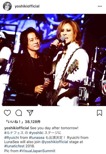 X JAPAN YOSHIKIがルナフェスでSUGIZO、TERU(GLAY)、RYUICHI(LUNA SEA)と共演を予告?!「神過ぎるステージ」