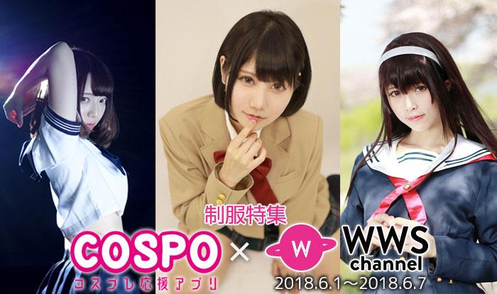 【COSPO × WWS 制服写真特集】 小鳥遊くれあ、兎乃結衣、南楓、人気コスプレイヤーからコメント!