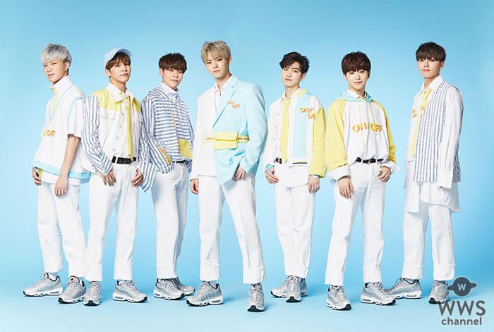 K-POPシーンに新たに誕生した輝く光! 新人No.1の実力派ボーイズグループONF(オンエンオフ)、遂に日本デビュー!! デビューショーケース開催も決定!