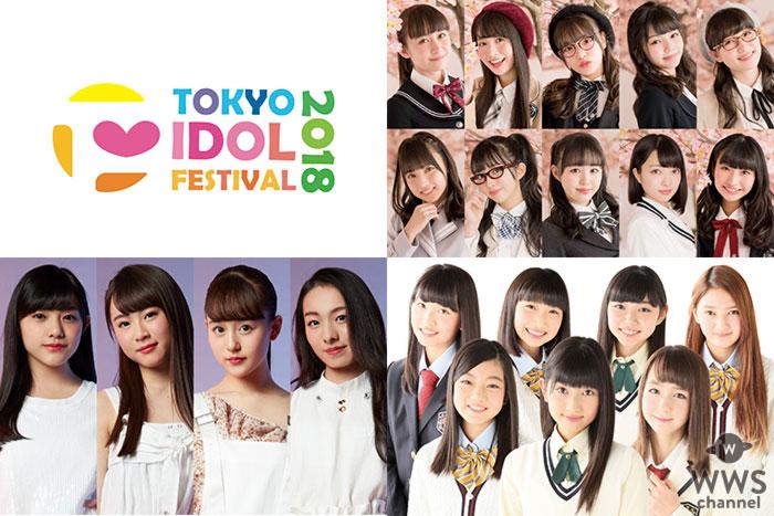 『TOKYO IDOL FESTIVAL 2018(TIF2018)』8月4日(土)に「ふわふわ」、8月5日(日)に「原駅ステージA」「原宿駅前パーティーズNEXT」 の初出演が決定!!