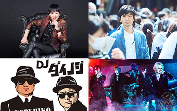 氣志團万博2018、和田アキ子、森山直太朗、the GazettE 、DJダイノジら第4弾出演者を発表!!
