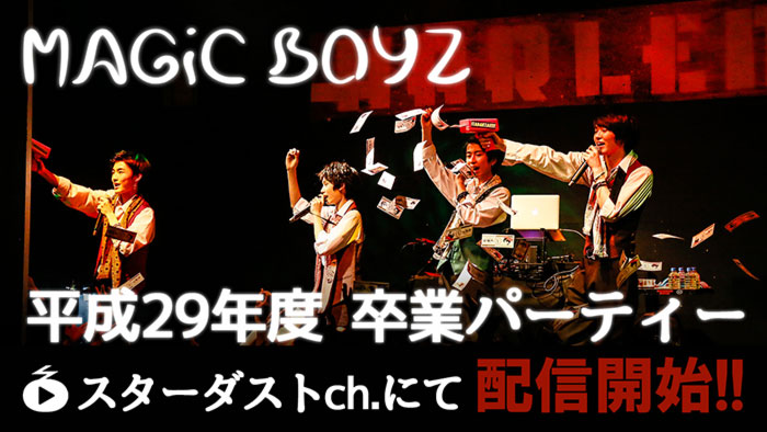 MAGiC BOYZ、「平成29年度 卒業パーティー」がスターダストチャンネルで独占配信スタート!