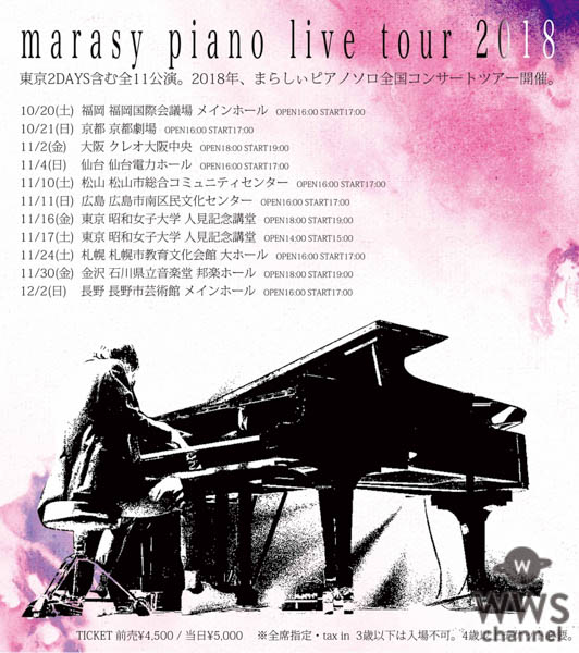 ピアニストまらしぃ、超満員で野音公演大成功! 東京2DAYS含む全国ツアー発表!!