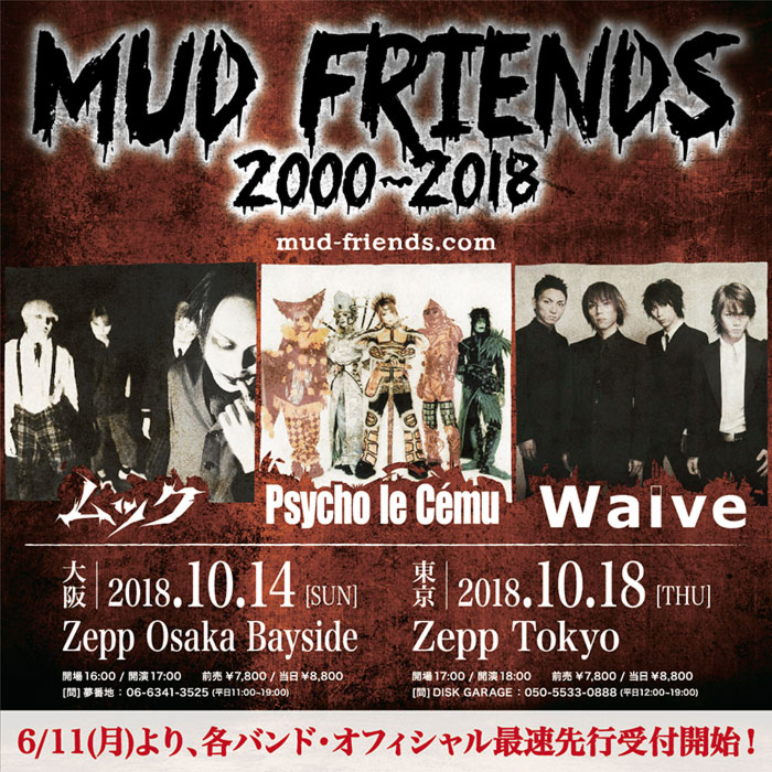 泥友?MUCC・Psycho le Cému・Waiveによる3マンイベント「MUD FRIENDS 2000~2018」を10月、大阪、東京にて開催決定!
