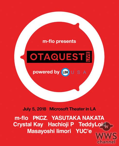 """音楽イベント「m-flo presents """"OTAQUEST LIVE"""" powered by LDH USA」の全出演者が発表!PKCZ®・中田ヤスタカ・Crystal Kayら豪華アーティストが参戦!!"""