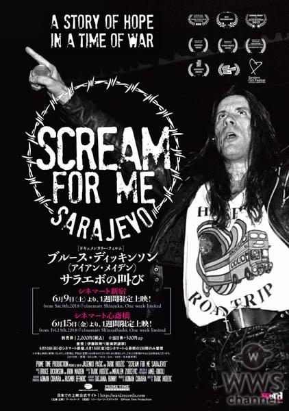 アイアン・メイデンのヴォーカリスト、ブルース・ディッキンソンのドキュメンタリー映画に関する日本独占インタビューが、本日5日発売のBURRN!にて掲載!!