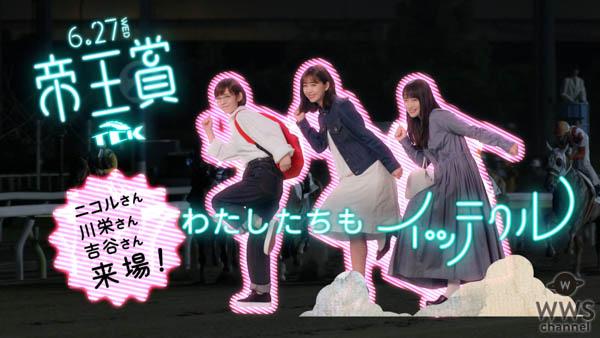 藤田ニコル、川栄李奈、吉谷彩子が出演するTVCM第二弾「トゥインクルイッテクル〜帝王賞〜」篇が放映開始!