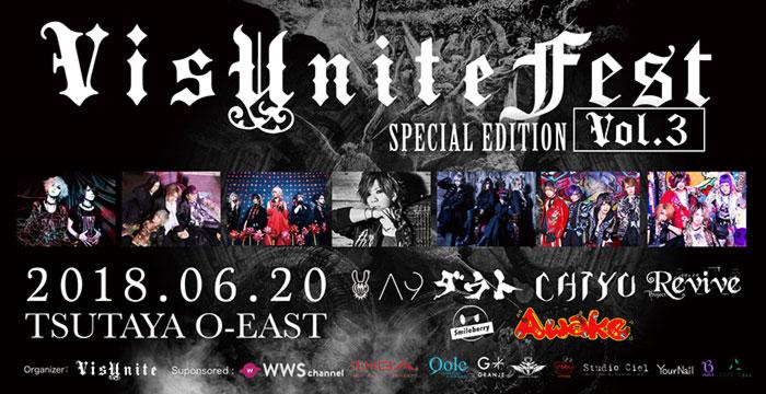 VisUnite主催のフェスイベント「VisUnite Fest Special Edition Vol.3」 、Music Bar ROCKAHOLIC 渋谷店にてオフィシャルアフターパーティー開催!!
