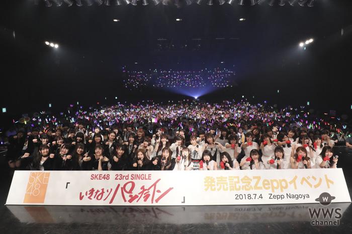 SKE48、10周年彩る最新曲『いきなりパンチライン』リリイベ開催!今秋にはドキュメンタリー映画も公開決定!!