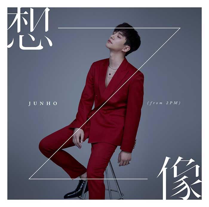 JUNHO (From 2PM) 、新作『想像』がソロデビュー以来初のオリコン週間アルバムランキング首位を獲得!!