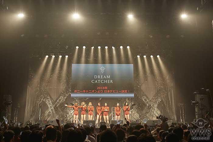 """""""悪夢""""コンセプトで今年話題のK-POPガールズグループ「DREAMCATCHER」のワールドツアー日本公演で、日本デビューをサプライズ発表!!"""