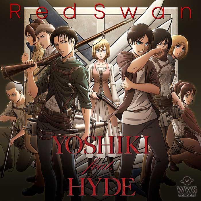 「進撃の巨人」オープニングテーマ『Red Swan』のアーティスト名はが『YOSHIKI feat. HYDE』 に正式決定!YOSHIKIインスタグラムで 『Red Swan』 の楽曲と共にトレーラー映像初公開!!