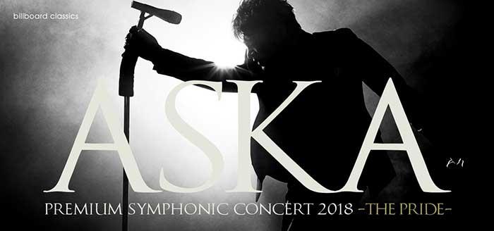 ASKA×オーケストラ、ASKA約5年ぶりの全国ツアーが11月から開催決定!!