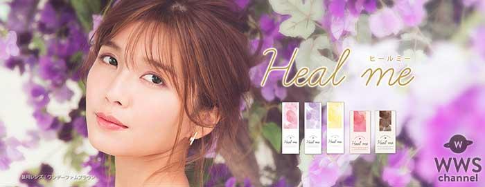 AAA宇野実彩子プロデュースカラーコンタクトブランド「Heal me (ヒールミー)」2018年7月23日から先行予約開始!!