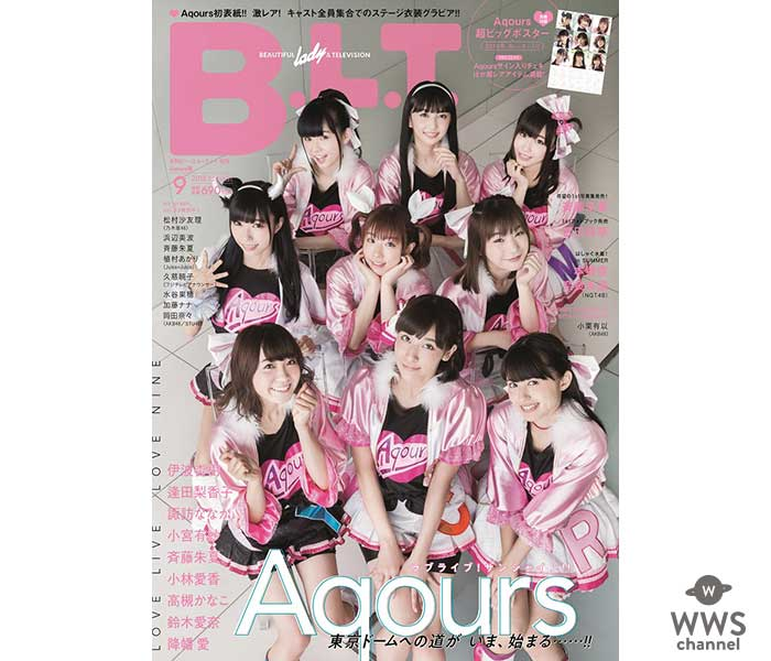 Aqoursが「B.L.T.9月号」増刊の表紙に!「この9人ならどこまでも行ける!」奇跡のキャスト全員集合!!