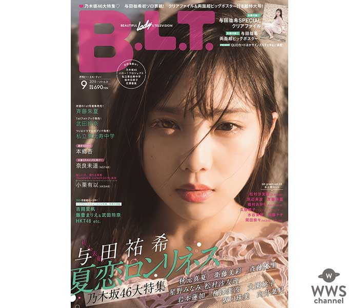 「B.L.T.9月号」乃木坂46大特集!!に初ソロ表紙・与田祐希が夢見たグラビア、ついに実現!!