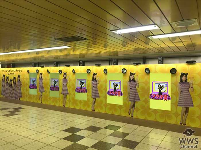 等身大の乃木マウスとハイタッチ!新宿駅メトロプロムナードで「マウスバンド ハイタッチ広告」が登場!