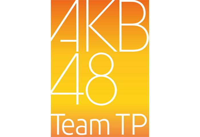 「AKB48 Team TP」が発足「TPE48」は契約を解消へ