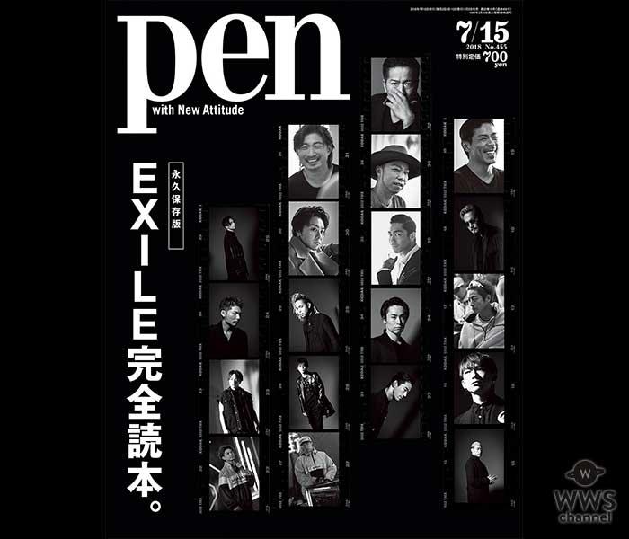 EXILE再始動の舞台裏に密着! Pen 7/15号「永久保存版 EXILE完全読本。」が7月2日(月)に発売!