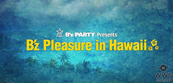 B'z PARTY Presents B'z Pleasure in Hawaiiのライブ・ビューイング開催決定!!