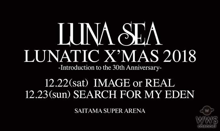 LUNA SEA、恒例の12月さいたまスーパーアリーナ公演決定!今年はデビュー初期のツアータイトルが!
