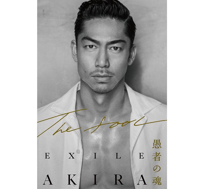 EXILE AKIRA初の自叙伝 『THE FOOL 愚者の魂』8月刊行決定!「さらに飛躍できるよう未来を切り拓いていきたい」