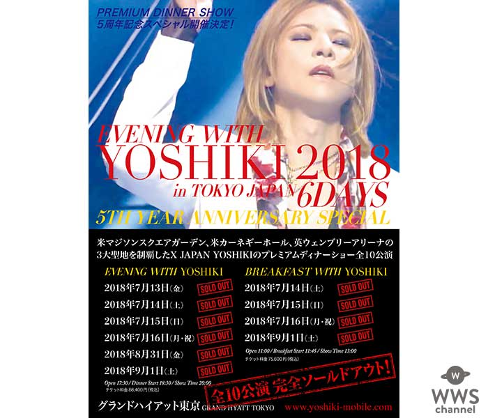 「EVENING WITH YOSHIKI 2018」5周年記念グッズがEC先行販売開始!EC限定アイテムを含む全12アイテムをネットにて先行発売!!