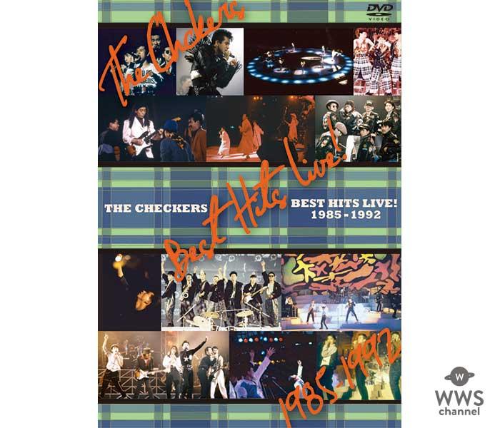 デビュー35周年イヤーのチェッカーズ、ライブベストDVDの発売が決定! 未発表の特典映像も!!