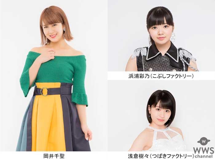 TOKYO IDOL FESTIVAL 2018(TIF2018)に岡井千聖のが決定!8月3日(金)限定のユニット「Cattivo!」として出演! !
