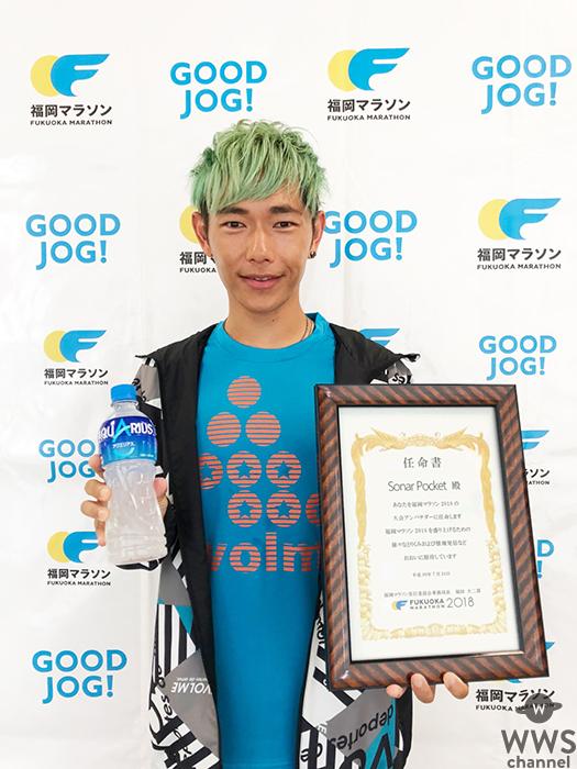 現役アーティスト最速ランナーSonar Pocketのeyeronが福岡マラソン2018アンバサダーに就任!