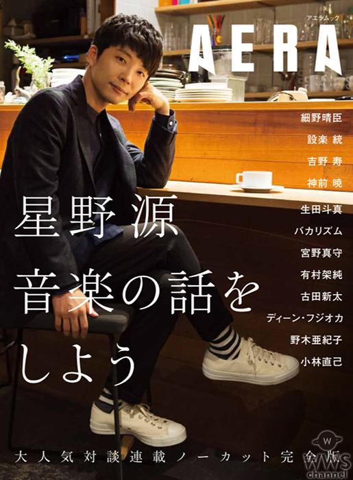 星野源独占インタビュー「通り過ぎてこそ雑談です」が、AERA(7月2日発売)に掲載!