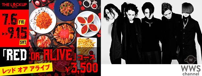 最恐バンド「lynch.」×最恐レストラン「ザ・ロックアップ」【13日間限定】の「RED OR ALIVEコース」のコラボ企画決定