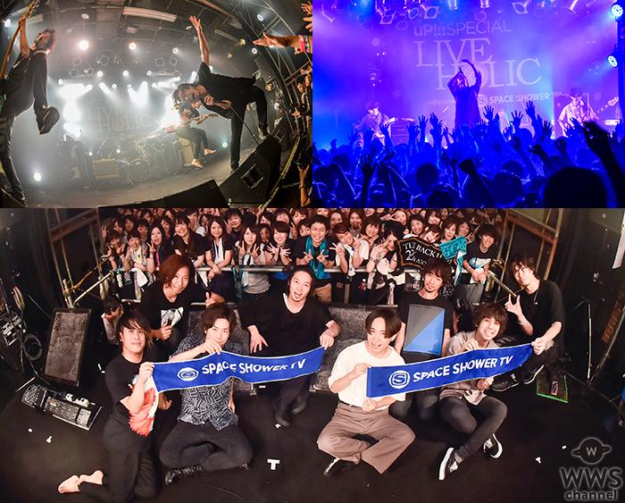 THE BACK HORNとフレデリックが福島で激突!注目アーティストによる2マンイベント、「LIVE HOLIC vol.18」開催!