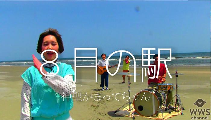 神聖かまってちゃん、ニューアルバム『ツン×デレ』より、「8月の駅」Music Videoを公開!