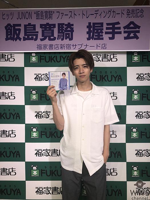 飯島寛騎 待望のファースト・トレーディングカード発売記念イベント開催 「ファンの人と直接触れ合える貴重な時間です!」