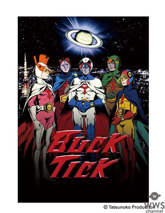 BUCK-TICK 「科学忍者隊ガッチャマン」とのコラボ画像を公開!